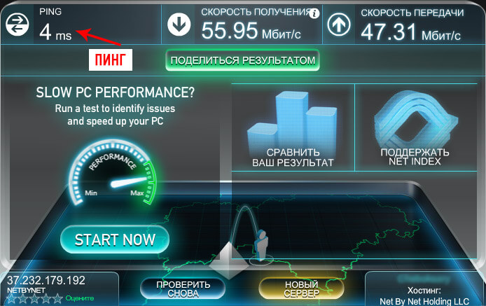 speedtest.net-kak-proverit-ping-internet-soedineniya-2