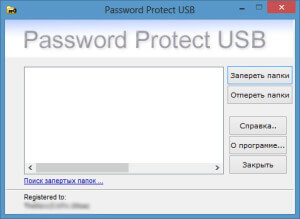 password-protect-usb-1