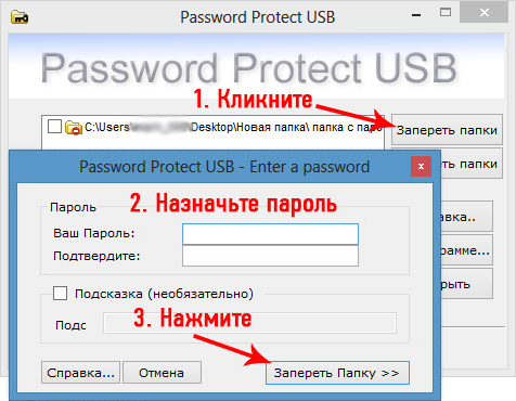 password-protect-usb-kak-postavit-parol-na-papku-i-faylyi-1