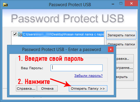 password-protect-usb-kak-postavit-parol-na-papku-i-faylyi-2